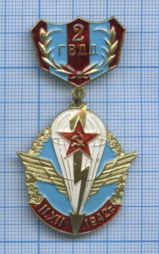 Знак «2-я гвардейская воздушно-десантная дивизия» (СССР)
