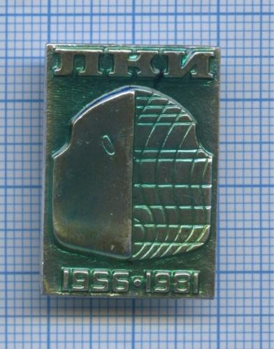 Знак «25 лет ЛКИ 1956-1981» 1981 года (СССР)