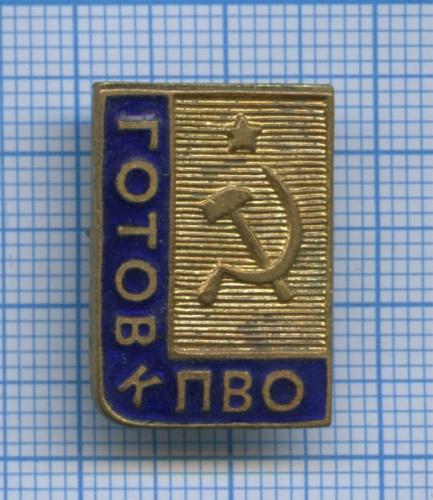 Знак «Готов кПВО» (СССР)