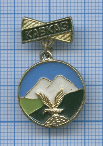 Значок «Кавказ» (СССР)