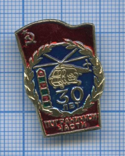 Знак «30 лет пограничной части» (СССР)
