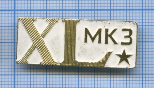 Знак «40 лет МКЗ» (СССР)