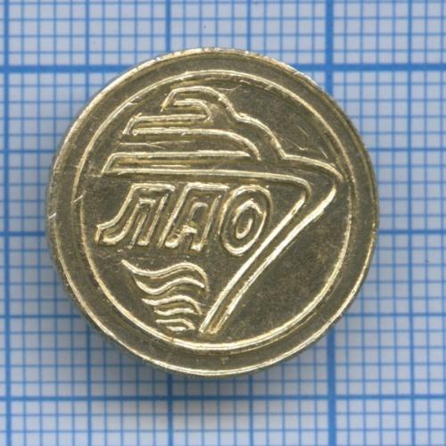 Знак «ЛАО» (СССР)