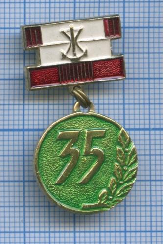 Знак «Задолголетнюю работу назаводе» (СССР)