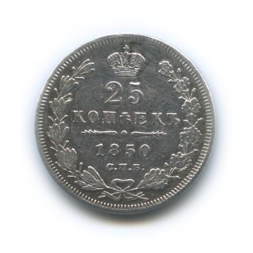25 копеек (ремонт) 1850 года СПБ ПА (Российская Империя)