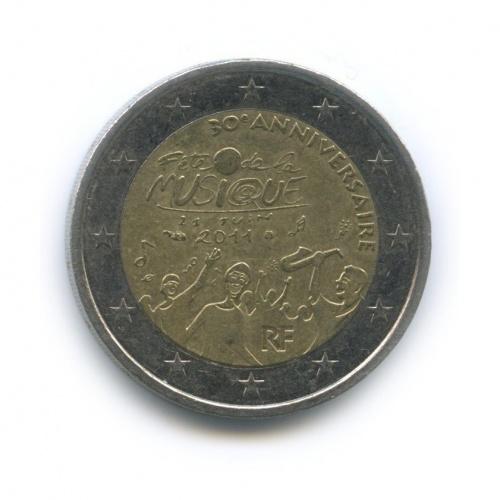 2 евро — 30 лет Дню музыки воФранции 2011 года (Франция)
