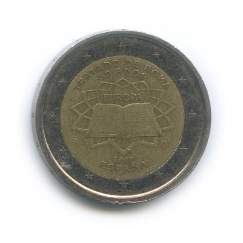 2 евро — 50 лет подписания Римского договора 2007 года (Испания)