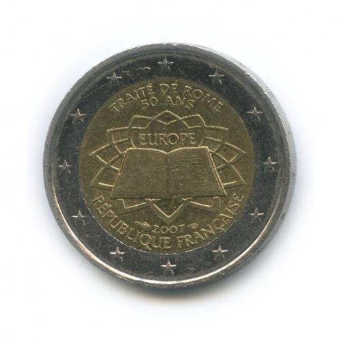2 евро — 50 лет подписания Римского договора 2007 года (Франция)