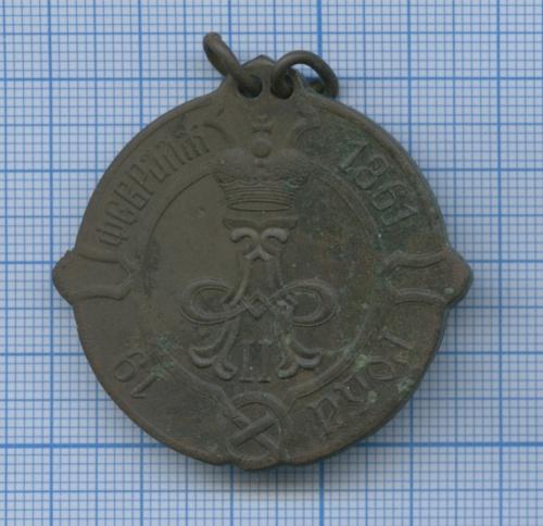 Знак должностной «Выборы Трусковщинского товарищества» / «19 февраля 1861 года» (Российская Империя)