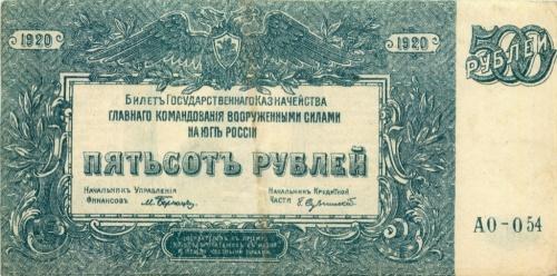 500 рублей (ЮгРоссии) 1920 года