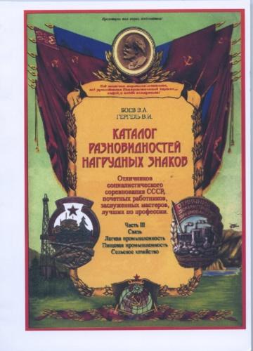 Каталог разновидностей нагрудных знаков - Связь, легкая промышленность, пищевая промышленность, сельское хозяйство (113 стр.) (Россия)