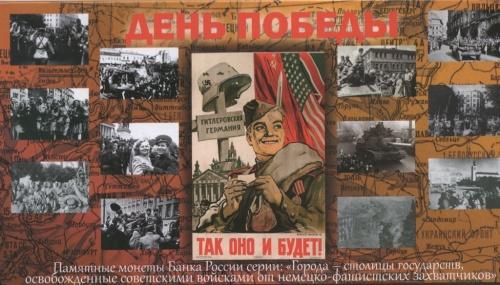 Альбом для монет «Города-столицы государств, освобожденные советскими войсками отнемецко-фашистских захватчиков» (Россия)
