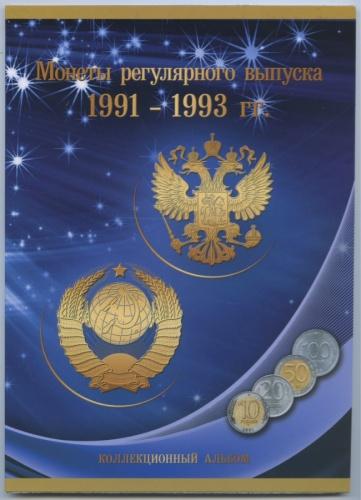 Альбом для монет «Монеты регулярного выпуска 1991-1993 гг.» (Россия)