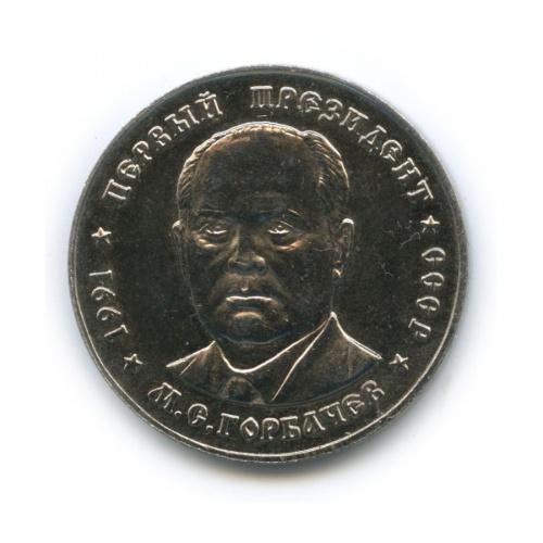 Жетон «1 рубль - М. С. Горбачев»