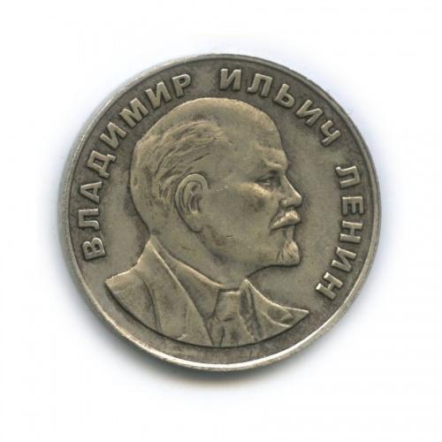 Жетон «1 рубль - В. И. Ленин»