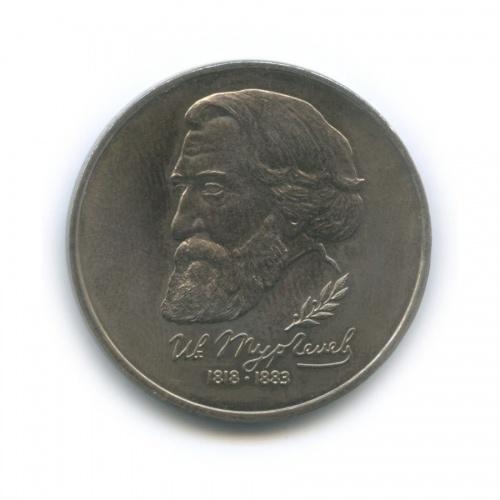 1 рубль — 175 лет содня рождения Ивана Сергеевича Тургенева 1993 года (Россия)