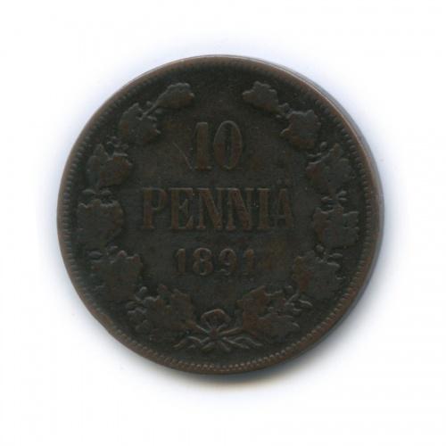10 пенни 1891 года (Российская Империя)