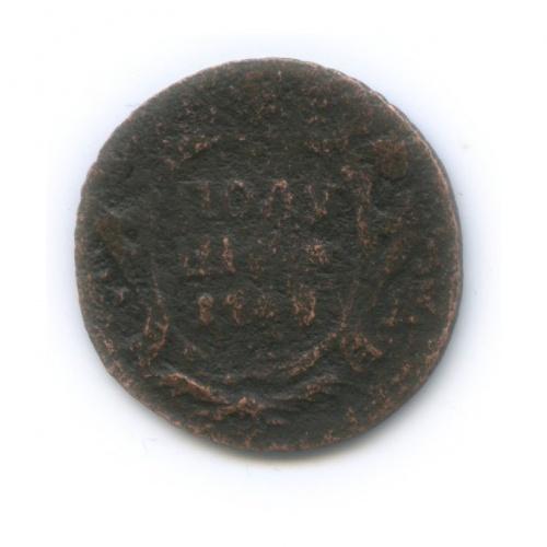 Полушка (1/4 копейки), орел обр. 1748 г. 1748 года (Российская Империя)