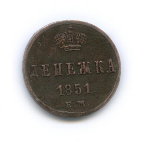 Денежка (1/2 копейки), сдвиг аверс/реверс 5 градусов 1851 года ЕМ (Российская Империя)