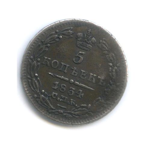 5 копеек (разворот аверс/реверс 30 градусов) 1834 года СПБ НГ (Российская Империя)