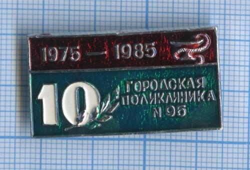 Знак «10 лет Городской Поликлинике №95» 1985 года (СССР)
