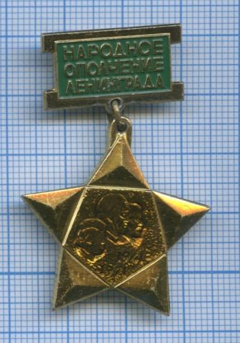 Знак «Народное ополчение Ленинграда» ЛМД (СССР)