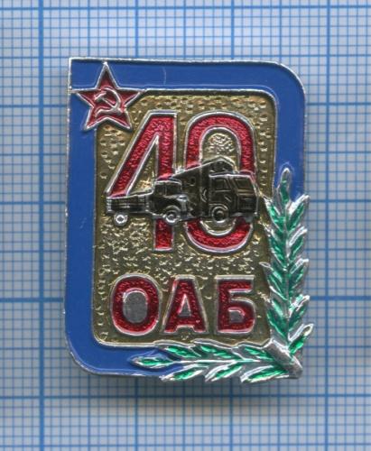 Знак «ОАБ» (СССР)