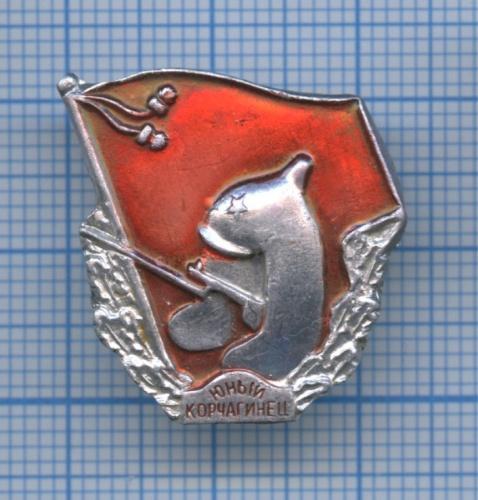 Значок «Юный корчагинец» (СССР)