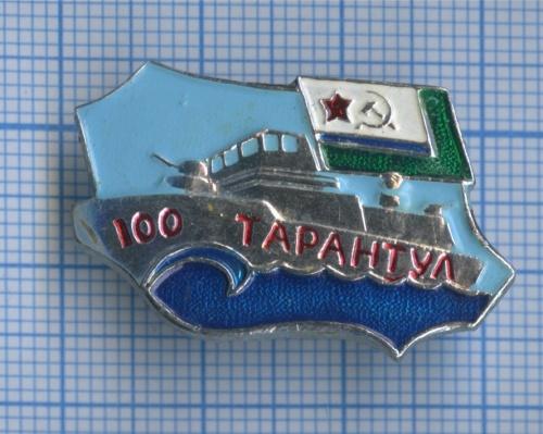 Знак «Пограничный сторожевой корабль «Тарантул». Голубая эмаль - новодельная (СССР)