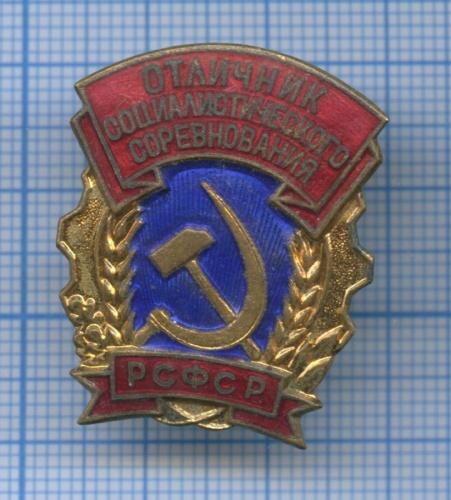Знак «Отличник социалистического соревнования РСФСР» ММД (СССР)