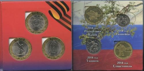 Набор монет «70 лет Победы», «Крым - Севастополь» (вальбомах) 2014, 2015 (Россия)