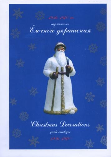 Каталог «Елочные украшения 1936-1970 гг.» (320 стр.) (Россия)