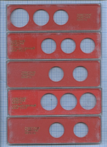 Набор футляров для советских памятных монет (СССР)