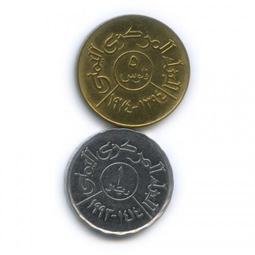 Набор монет, Йемен 1984, 1992