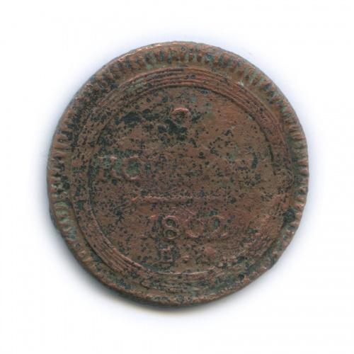 2 копейки 1802 года ЕМ (Российская Империя)