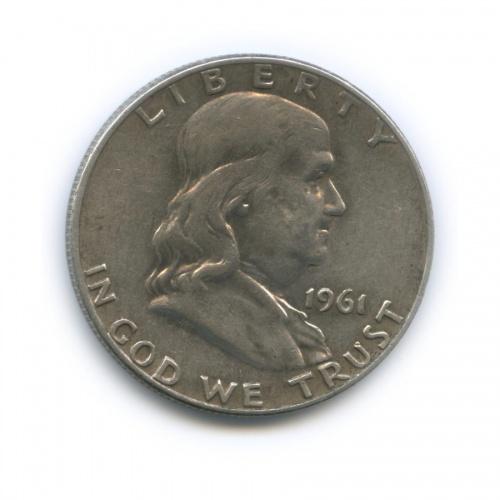 50 центов 1961 года D (США)