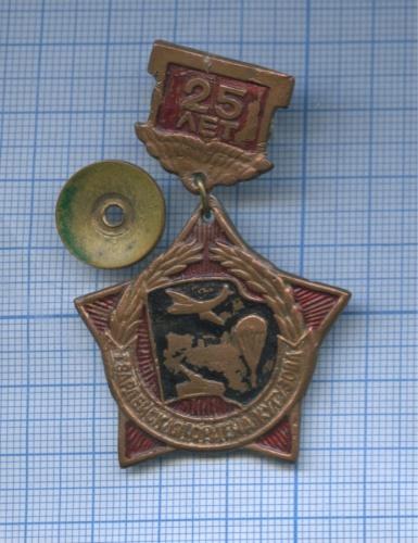 Знак «25 лет Гвардейской ордена Кутузова ракетной дивизии» ММД (СССР)