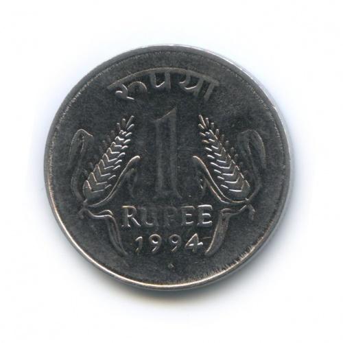 1 рупия 1994 года ♦ (Индия)