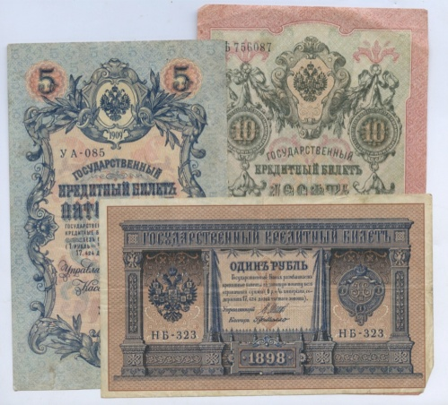 Набор банкнот 1898, 1909 Шипов (Российская Империя)