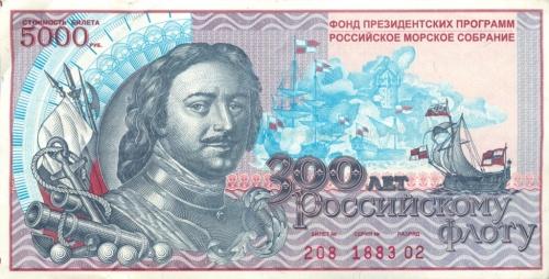 Лотерейный билет «300 лет Российскому флоту» 1996 года (Россия)
