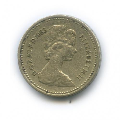 1 фунт 1983 года (Великобритания)