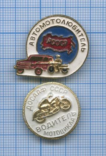 Набор значков «Автомобиль», «ДОСААФ СССР - Водитель мотоцикла» (СССР)