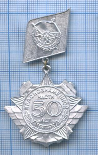 Знак «50 лет Краснознаменной части 1941-1991» (пробный) 1991 года (СССР)