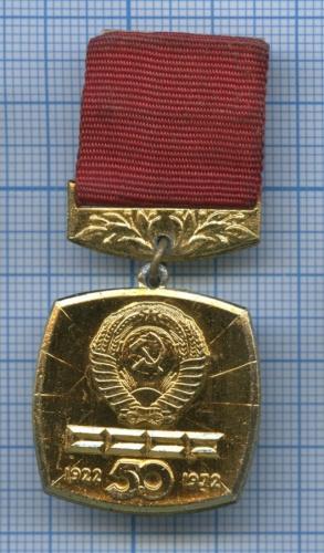 Знак «50 лет образования СССР» 1972 года (СССР)