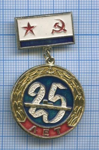 Знак «25 лет ВМФ СССР» (СССР)