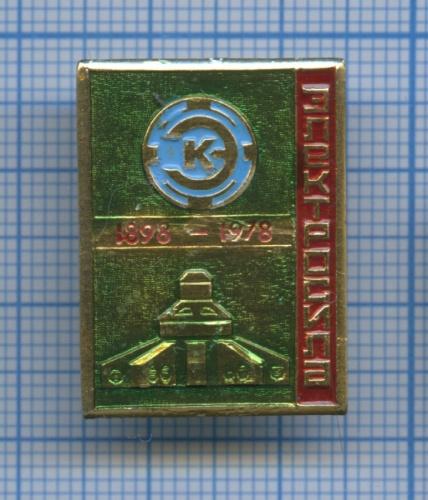 Знак «80 лет заводу «Электросила» 1978 года (СССР)