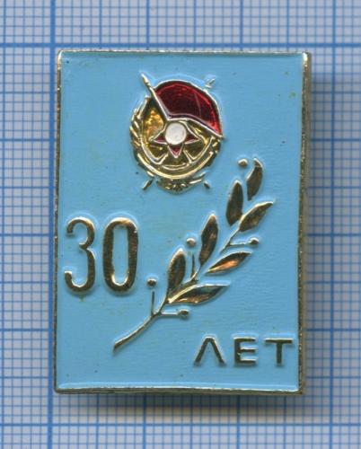 Знак «30 лет Победы вВеликой Отечественной войне 1941-1945 гг.» (СССР)