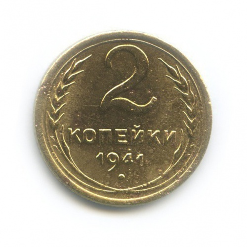 2 копейки 1941 года (СССР)