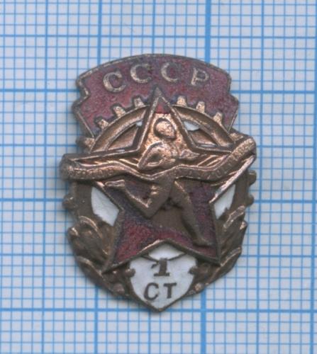 Знак «ГТО», 1-я степень (1940-е гг.) (СССР)
