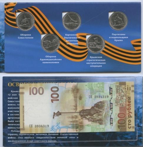 Набор монет 5 рублей - Великая Отечественная война 1941-1945 гг., вальбоме «Освобождение Крыма» (сбанкнотой) 2015 года (Россия)